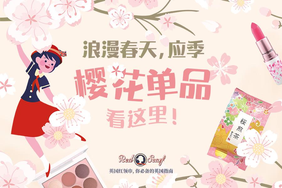浪漫春天,应季樱花单品这里入手!