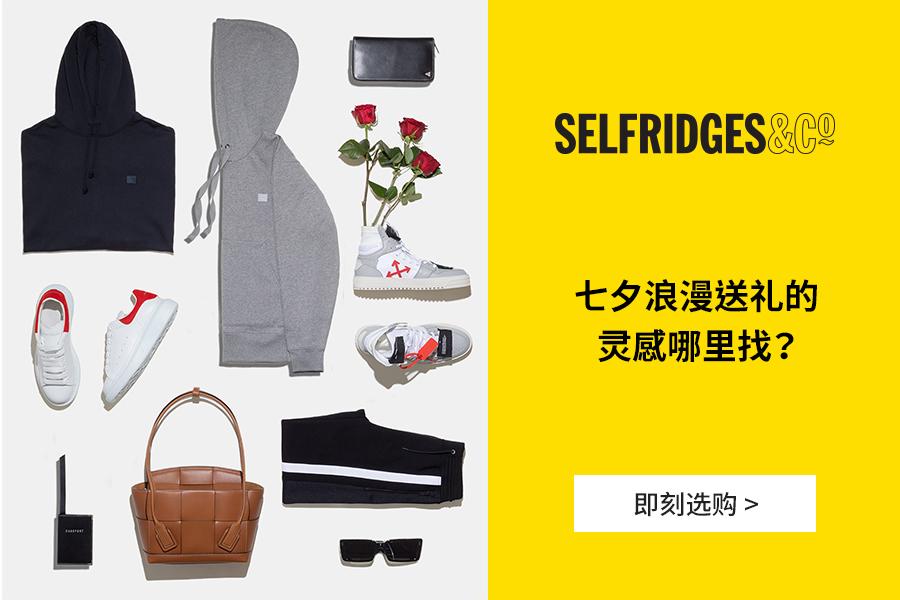 Selfridges   七夕专栏,不会挑礼物的直男看过来!