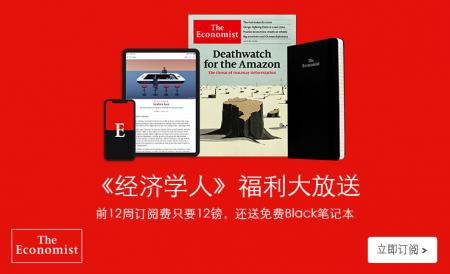 经济学人 | 全球顶尖的新闻杂志
