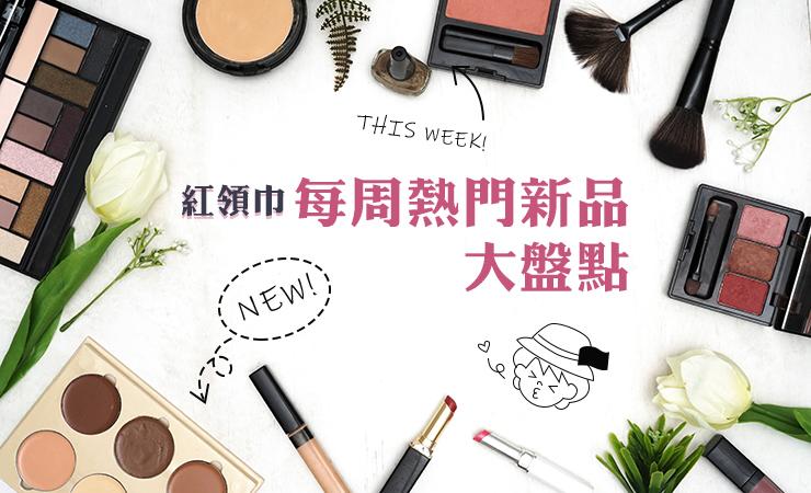 红领巾本周热门新品大盘点 | 11. 11 - 11. 17