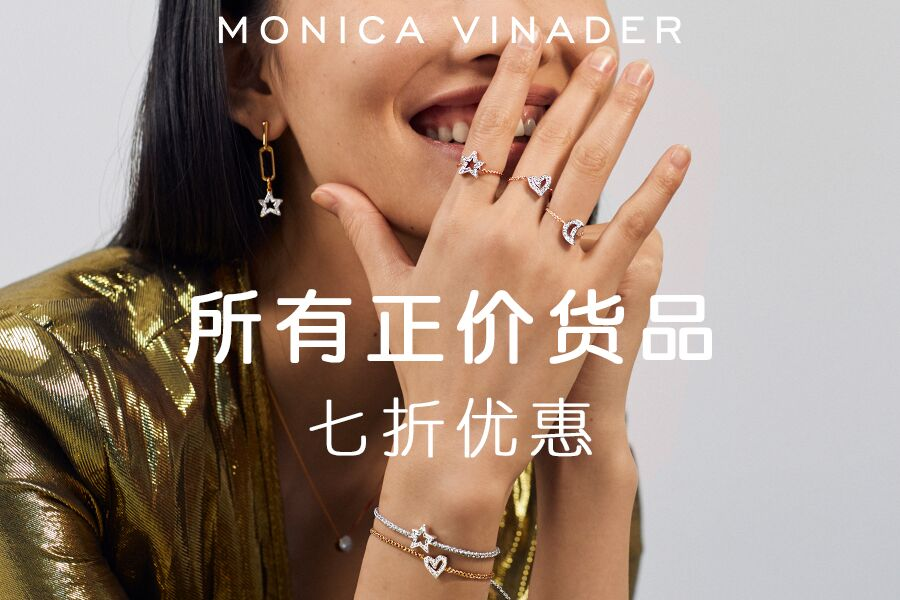 Monica Vinader   双11正价首饰7折最后一天,鹿晗同款友谊手链折后仅£62.5