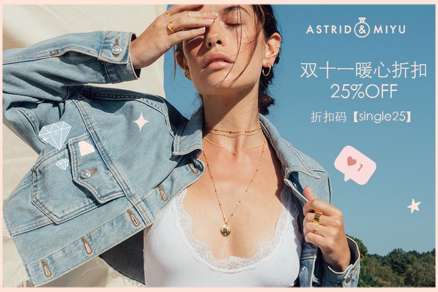 Astrid & Miyu | 伦敦小众首饰双十一折扣,全场罕见25%OFF!