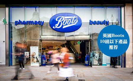 Boots10镑以下能买到的好物推荐