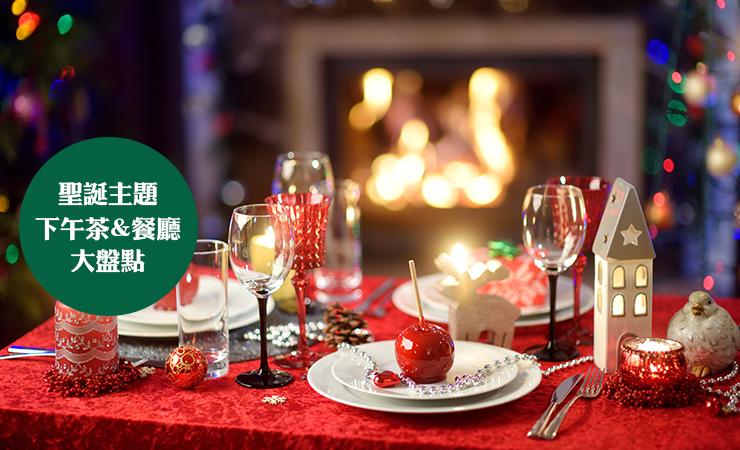 伦敦热门圣诞主题餐厅和下午茶大盘点
