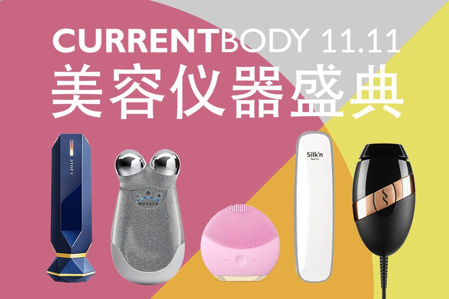 CurrentBody | 双11热门美容仪器低至45折今晚结束!TriPollar、NuFACE迷你在线