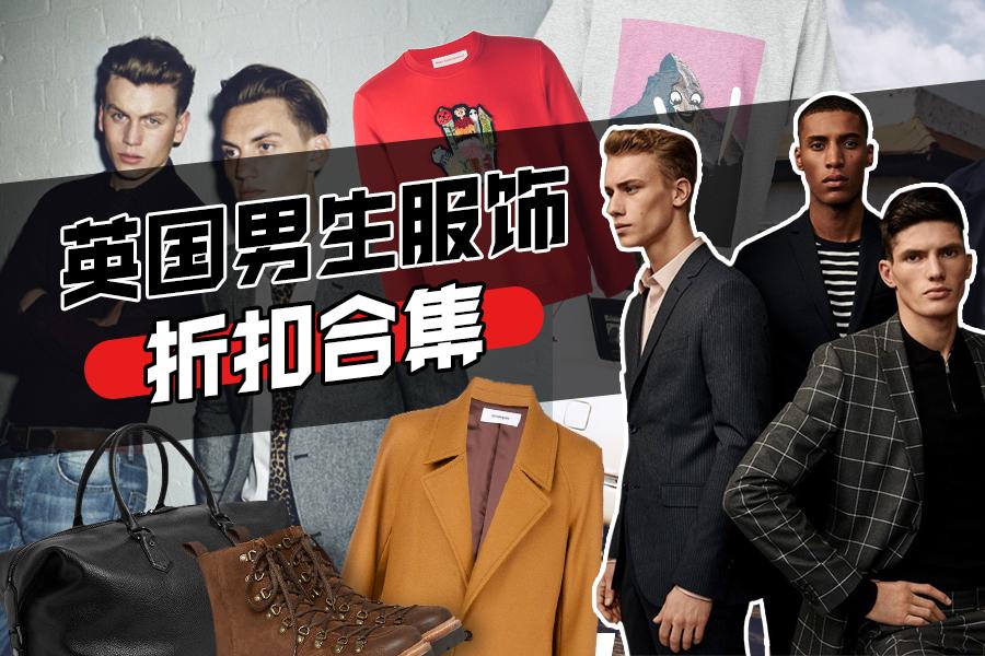 男生服饰折扣合集,平价、高奢品牌都在!