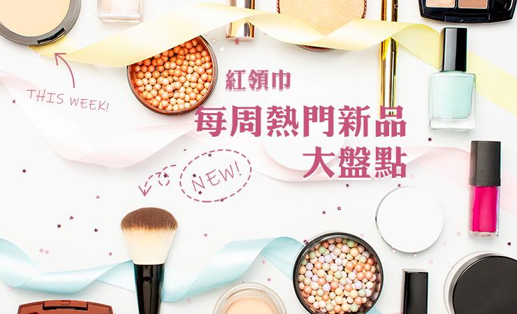 红领巾本周热门新品大盘点 | 12. 2 - 12. 8